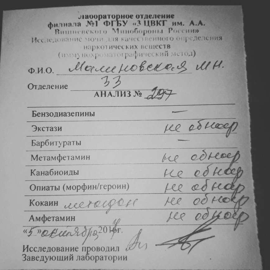 Маша Малиновская пытается доказать, что не принимает запрещенные вещества