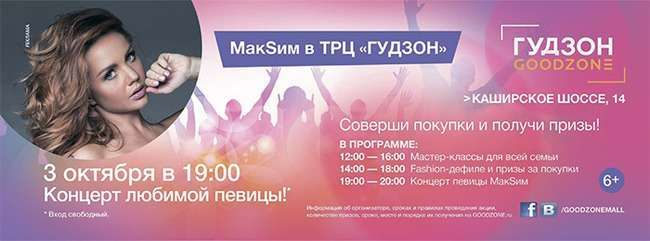 Щедрий жовтень в ТРЦ «ГУДЗОН»: майстер-класи, виступи зірок та розіграш автомобіля!
