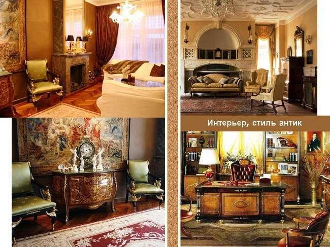 Дизайн кімнати. Секрети стилю антик