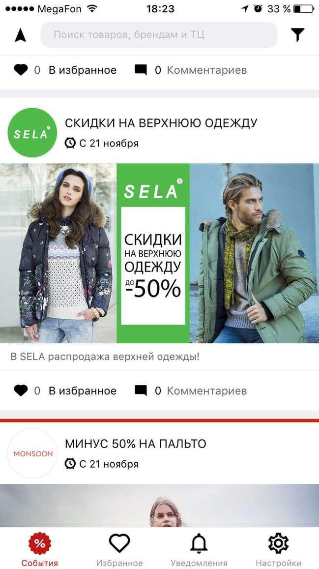 3 способи заощадити на покупках