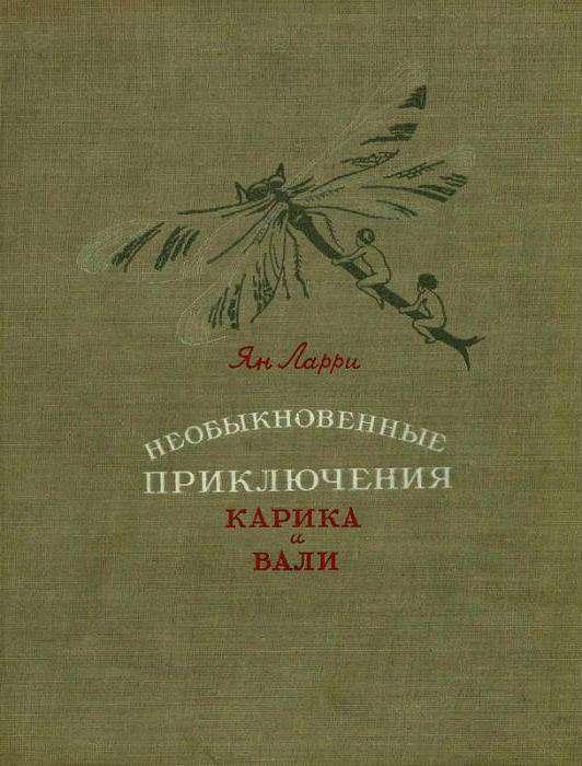 15 лютого день народження Ларрі Яна Леопольдовича