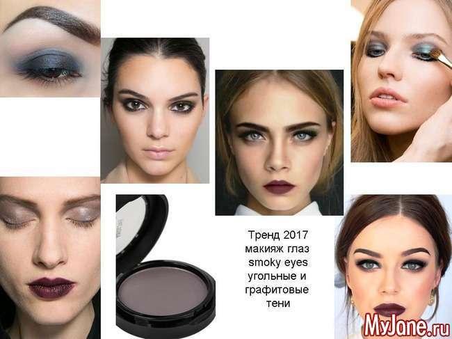 Модний макіяж 2017