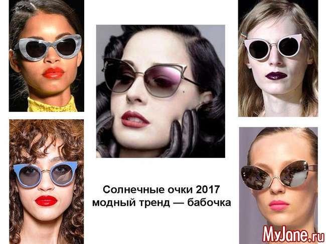 Сонячні окуляри: тенденції літа 2017