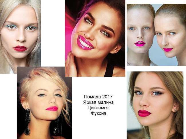 Макіяж: хіт-парад модних помад 2017