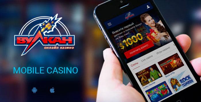 Лучшие мобильные онлайн казино Вулкан - полное руководство